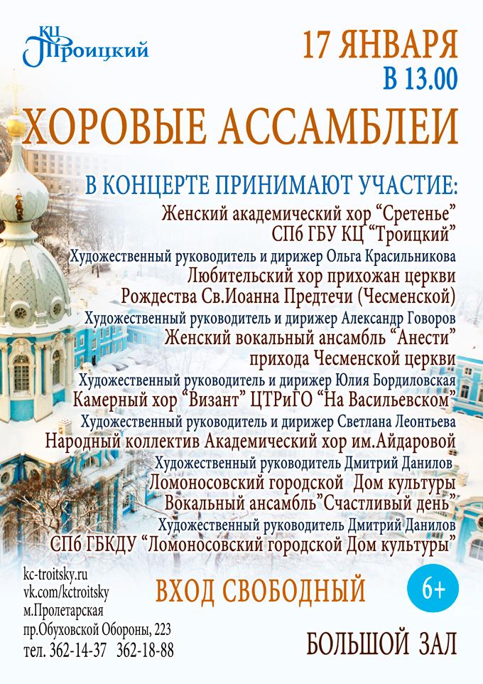 2016_01_17_choroviye_ass_680